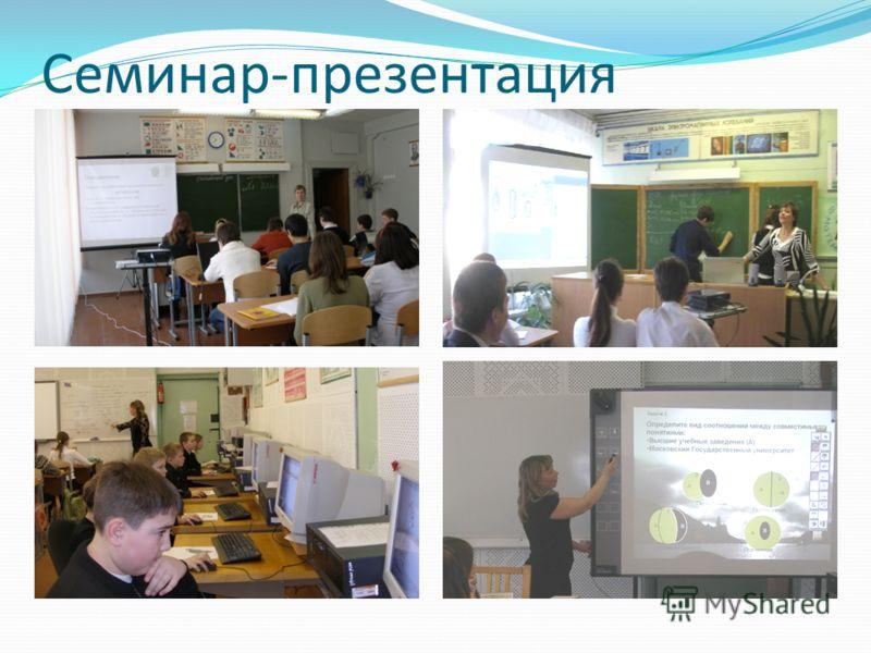 Семинар-презентация