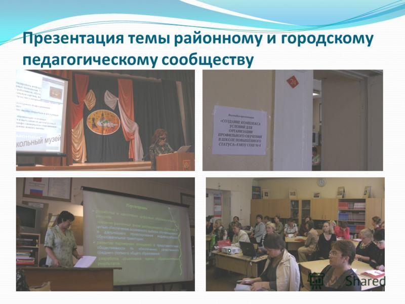 Презентация темы районному и городскому педагогическому сообществу