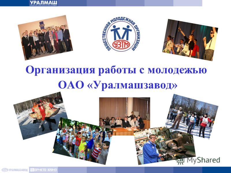 Организация работы с молодежью ОАО «Уралмашзавод»