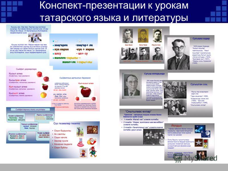 Конспект-презентации к урокам татарского языка и литературы
