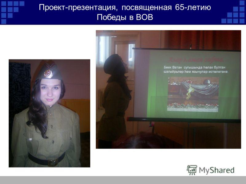 Проект-презентация, посвященная 65-летию Победы в ВОВ