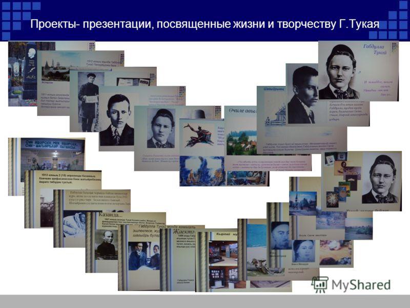 Проекты- презентации, посвященные жизни и творчеству Г.Тукая