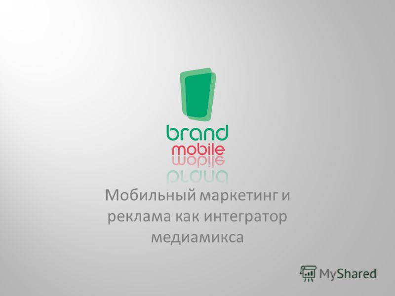 Мобильный маркетинг и реклама как интегратор медиамикса
