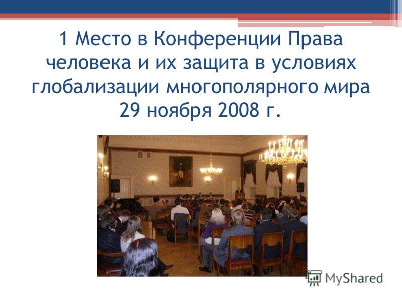 1 Место в Конференции Права человека и их защита в условиях глобализации многополярного мира 29 ноября 2008 г.