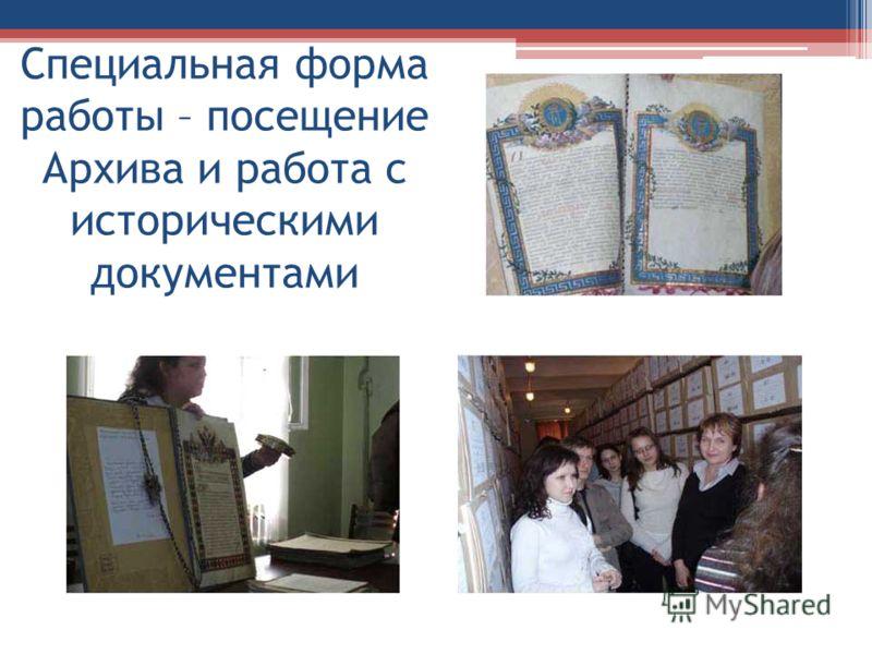 Специальная форма работы – посещение Архива и работа с историческими документами