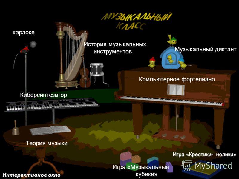караоке Теория музыки Игра «Музыкальные кубики» Игра «Крестики- нолики» Компьютерное фортепиано История музыкальных инструментов Киберсинтезатор Музыкальный диктант Интерактивное окно