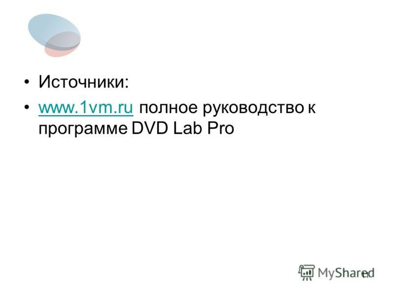 11 Источники: www.1vm.ru полное руководство к программе DVD Lab Prowww.1vm.ru