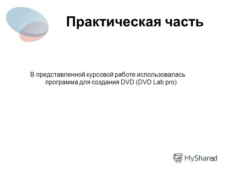 3 Практическая часть В представленной курсовой работе использовалась программа для создания DVD (DVD Lab pro)