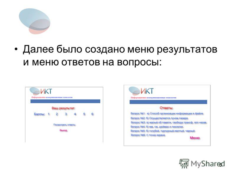 6 Далее было создано меню результатов и меню ответов на вопросы: