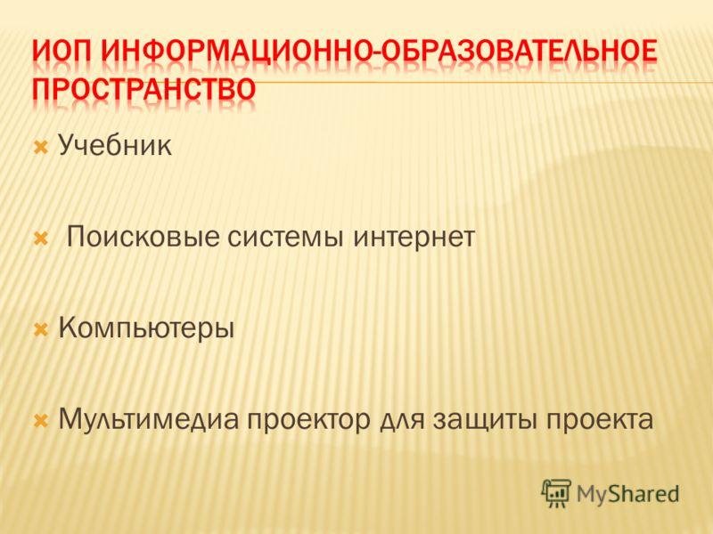 Учебник Поисковые системы интернет Компьютеры Мультимедиа проектор для защиты проекта