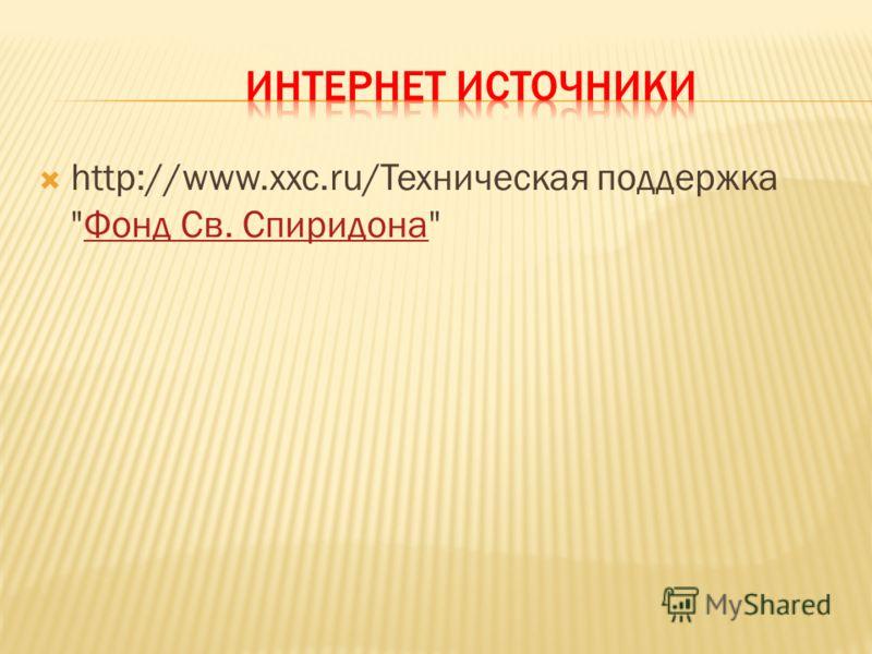 http://www.xxc.ru/Техническая поддержка Фонд Св. СпиридонаФонд Св. Спиридона