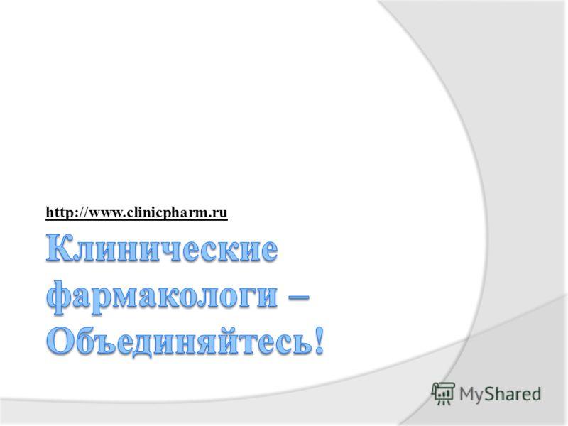 http://www.clinicpharm.ru