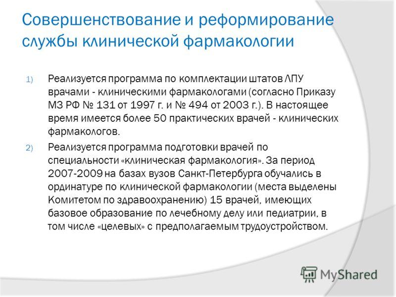 Совершенствование и реформирование службы клинической фармакологии 1) Реализуется программа по комплектации штатов ЛПУ врачами - клиническими фармакологами (согласно Приказу МЗ РФ 131 от 1997 г. и 494 от 2003 г.). В настоящее время имеется более 50 п