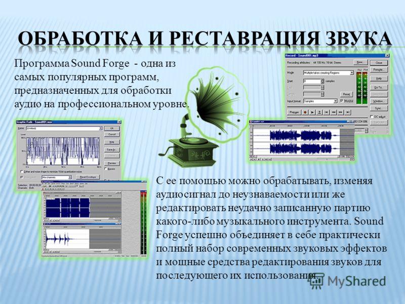 Программа Sound Forge - одна из самых популярных программ, предназначенных для обработки аудио на профессиональном уровне. С ее помощью можно обрабатывать, изменяя аудиосигнал до неузнаваемости или же редактировать неудачно записанную партию какого-л