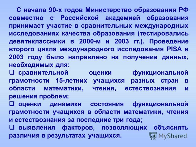 С начала 90-х годов Министерство образования РФ совместно с Российской академией образования принимает участие в сравнительных международных исследованиях качества образования (тестировались девятиклассники в 2000-м и 2003 гг.). Проведение второго ци