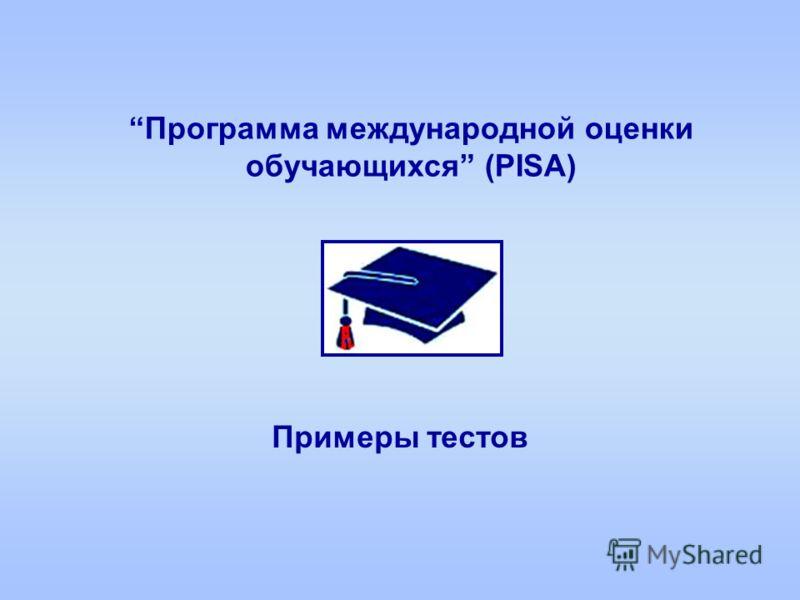 Примеры тестов Программа международной оценки обучающихся (PISA)