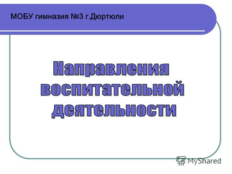 МОБУ гимназия 3 г.Дюртюли