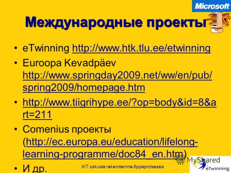 IKT oskuste rakendamine õppeprotsessis Международные проекты eTwinning http://www.htk.tlu.ee/etwinninghttp://www.htk.tlu.ee/etwinning Euroopa Kevadpäev http://www.springday2009.net/ww/en/pub/ spring2009/homepage.htm http://www.springday2009.net/ww/en