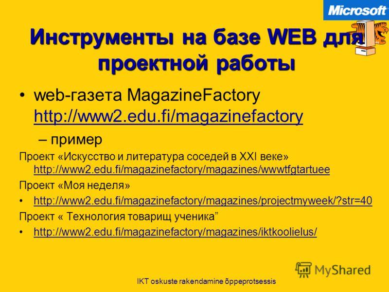 IKT oskuste rakendamine õppeprotsessis Инструменты на базе WEB для проектной работы web-газета MagazineFactory http://www2.edu.fi/magazinefactory http://www2.edu.fi/magazinefactory –пример Проект «Искусство и литература соседей в XXI веке» http://www