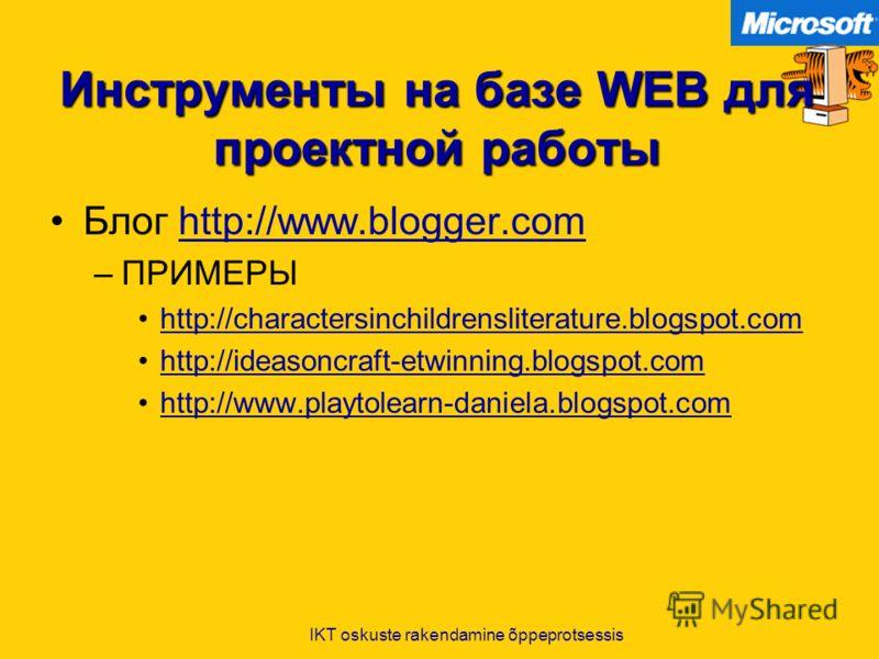 IKT oskuste rakendamine õppeprotsessis Инструменты на базе WEB для проектной работы Блог http://www.blogger.comhttp://www.blogger.com –ПРИМЕРЫ http://charactersinchildrensliterature.blogspot.com http://ideasoncraft-etwinning.blogspot.com http://www.p