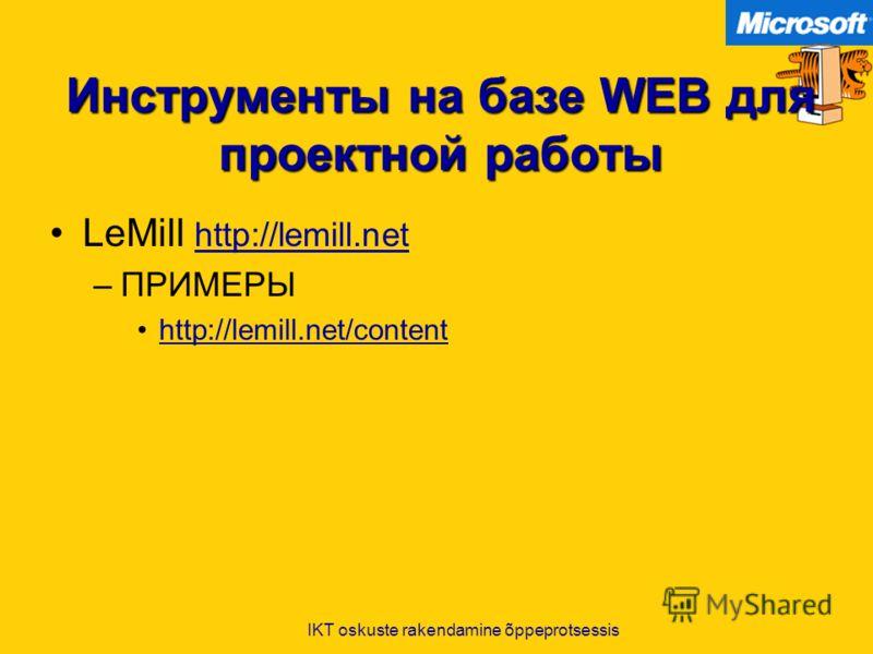 IKT oskuste rakendamine õppeprotsessis Инструменты на базе WEB для проектной работы LeMill http://lemill.net http://lemill.net –ПРИМЕРЫ http://lemill.net/content