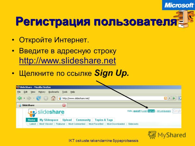 IKT oskuste rakendamine õppeprotsessis Регистрация пользователя Откройте Интернет. Введите в адресную строку http://www.slideshare.net http://www.slideshare.net Щелкните по ссылке Sign Up.