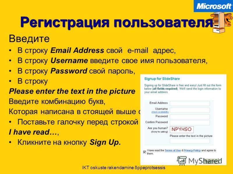 IKT oskuste rakendamine õppeprotsessis Регистрация пользователя Введите В строку Email Address свой e-mail адрес, В строку Username введите свое имя пользователя, В строку Password свой пароль, В строку Please enter the text in the piсture Введите ко