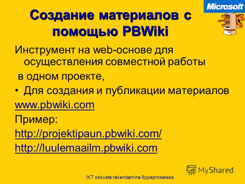 IKT oskuste rakendamine õppeprotsessis Создание материалов с помощью PBWiki Инструмент на web-основе для осуществления совместной работы в одном проекте, Для создания и публикации материалов www.pbwiki.com Пример: http://projektipaun.pbwiki.com/ http