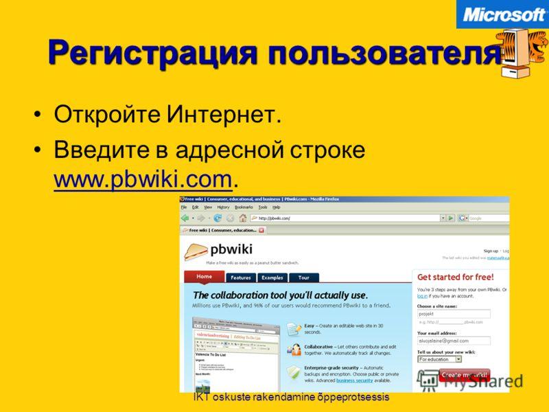 IKT oskuste rakendamine õppeprotsessis Регистрация пользователя Откройте Интернет. Введите в адресной строке www.pbwiki.com. www.pbwiki.com