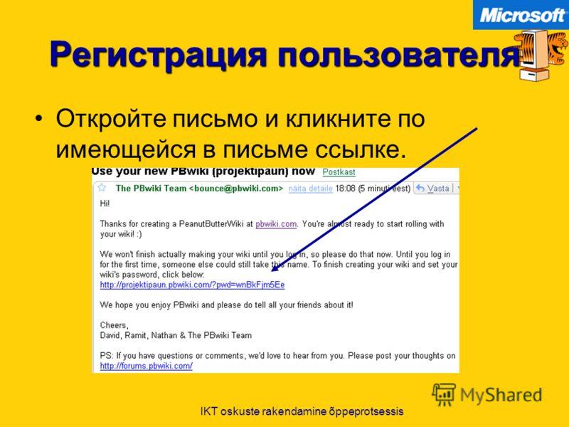 IKT oskuste rakendamine õppeprotsessis Регистрация пользователя Откройте письмо и кликните по имеющейся в письме ссылке.