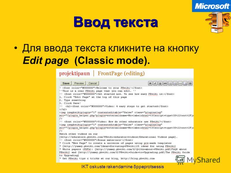IKT oskuste rakendamine õppeprotsessis Ввод текста Для ввода текста кликните на кнопку Edit page (Classic mode).