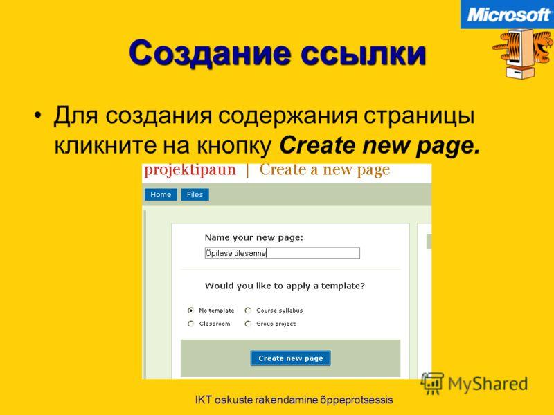 IKT oskuste rakendamine õppeprotsessis Создание ссылки Для создания содержания страницы кликните на кнопку Create new page.