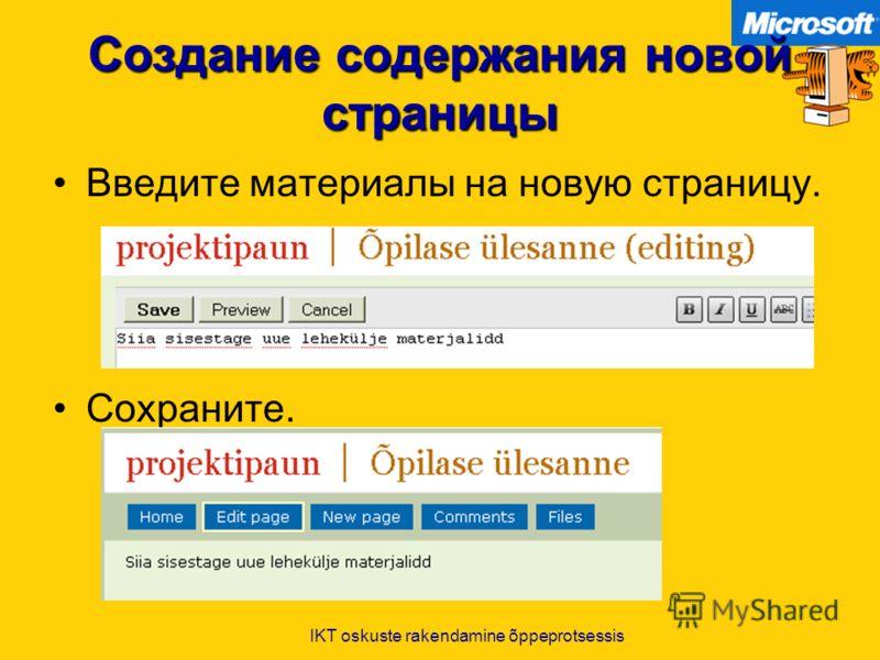 IKT oskuste rakendamine õppeprotsessis Создание содержания новой страницы Введите материалы на новую страницу. Сохраните.