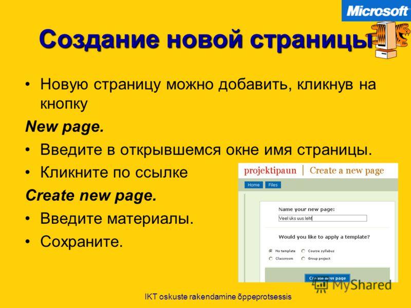 IKT oskuste rakendamine õppeprotsessis Создание новой страницы Новую страницу можно добавить, кликнув на кнопку New page. Введите в открывшемся окне имя страницы. Кликните по ссылке Create new page. Введите материалы. Сохраните.