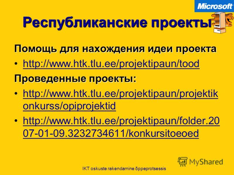 IKT oskuste rakendamine õppeprotsessis Республиканские проекты Помощь для нахождения идеи проекта http://www.htk.tlu.ee/projektipaun/tood Проведенные проекты: http://www.htk.tlu.ee/projektipaun/projektik onkurss/opiprojektidhttp://www.htk.tlu.ee/proj