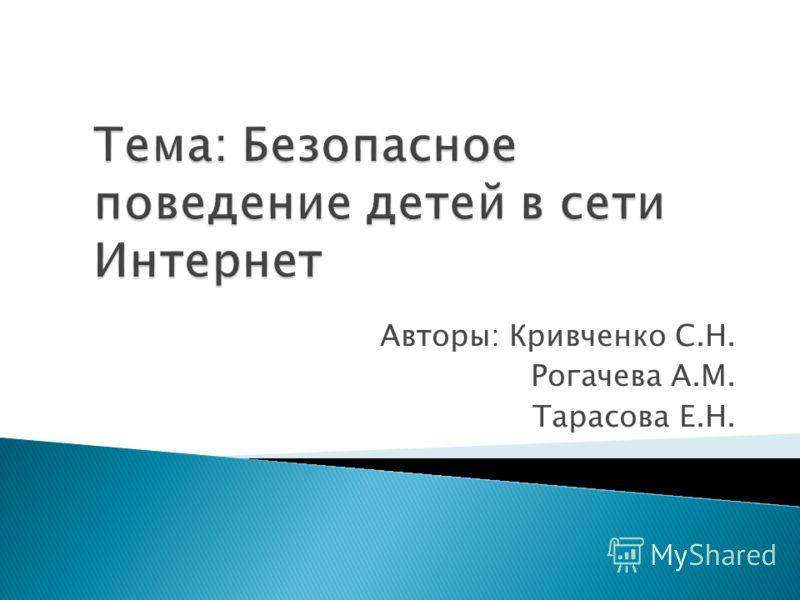 Авторы: Кривченко С.Н. Рогачева А.М. Тарасова Е.Н.