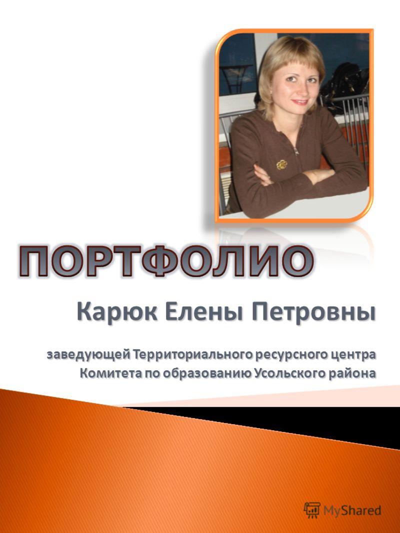Карюк Елены Петровны заведующей Территориального ресурсного центра Комитета по образованию Усольского района