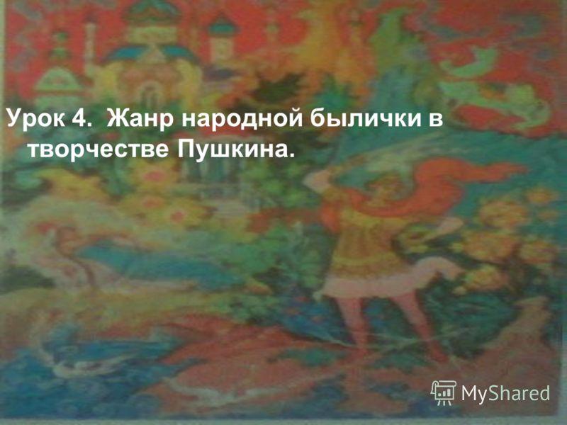 Урок 4. Жанр народной былички в творчестве Пушкина.