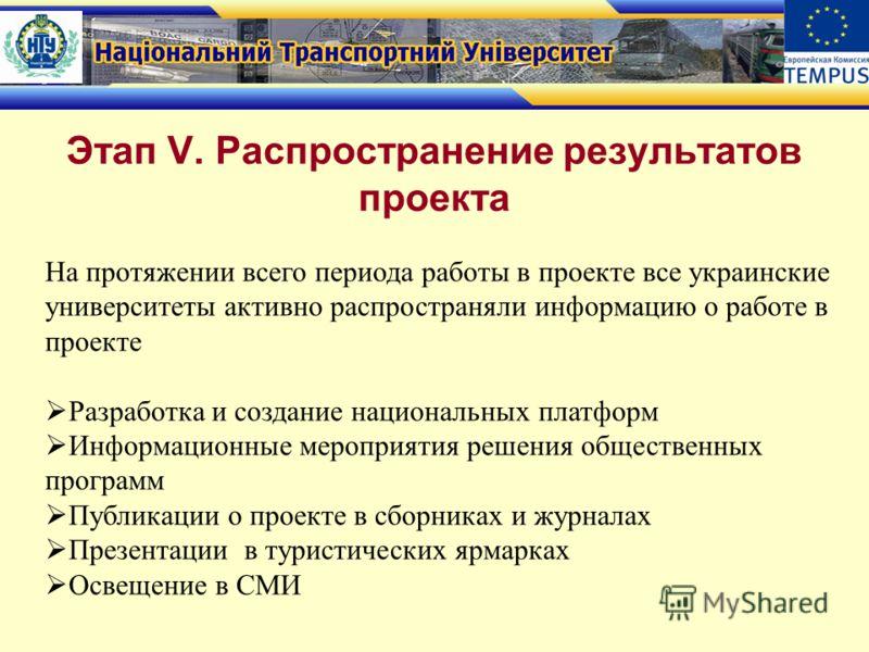 Этап V. Распространение результатов проекта На протяжении всего периода работы в проекте все украинские университеты активно распространяли информацию о работе в проекте Разработка и создание национальных платформ Информационные мероприятия решения о