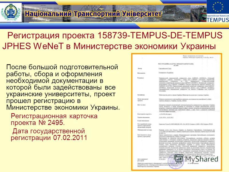 После большой подготовительной работы, сбора и оформления необходимой документации в которой были задействованы все украинские университеты, проект прошел регистрацию в Министерстве экономики Украины. Регистрационная карточка проекта 2495. Дата госуд