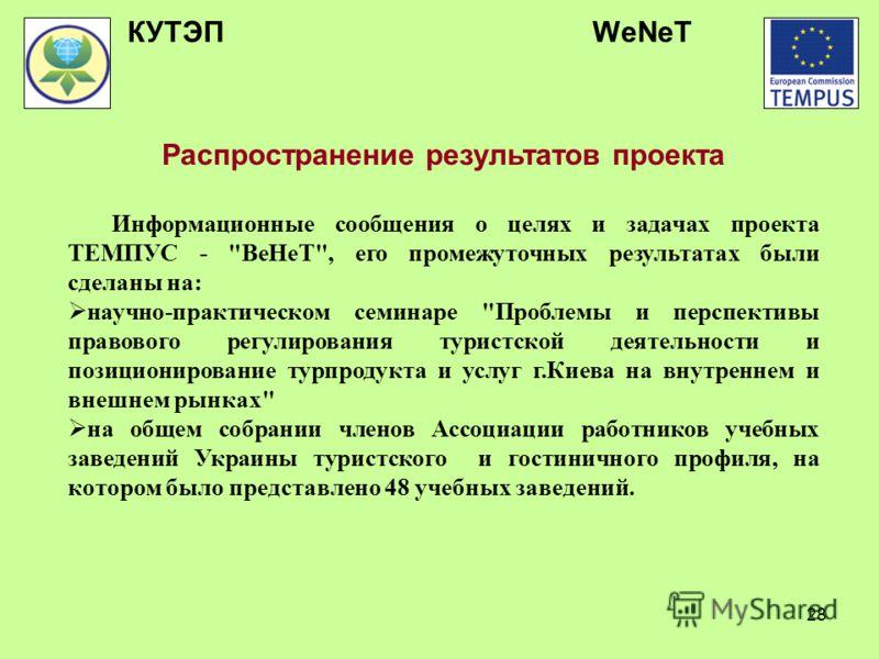 28 КУТЭП WeNeT Информационные сообщения о целях и задачах проекта ТЕМПУС -