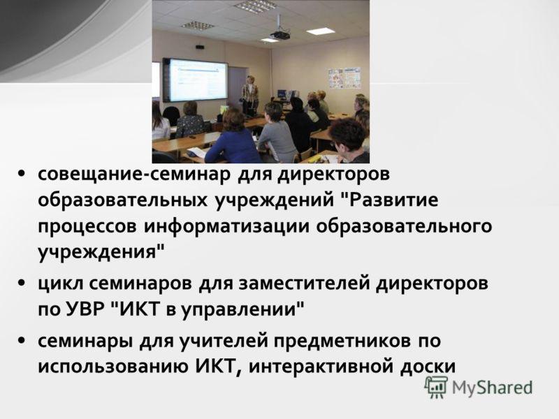 совещание-семинар для директоров образовательных учреждений
