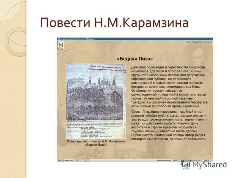 Повести Н. М. Карамзина