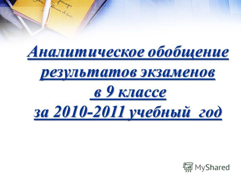 Аналитическое обобщение результатов экзаменов в 9 классе за 2010-2011 учебный год в 9 классе за 2010-2011 учебный год