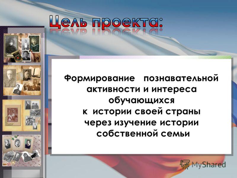 Формирование познавательной активности и интереса обучающихся к истории своей страны через изучение истории собственной семьи