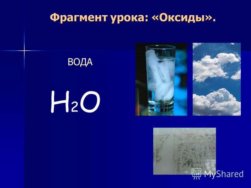 Фрагмент урока: «Оксиды». ВОДА H 2 O
