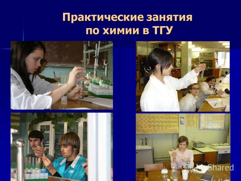 Практические занятия по химии в ТГУ