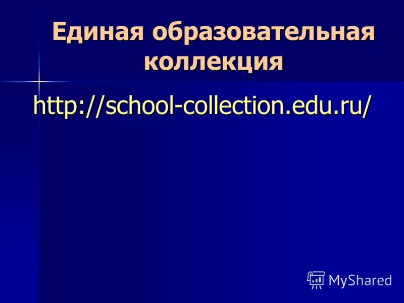 Единая образовательная коллекция http://school-collection.edu.ru/