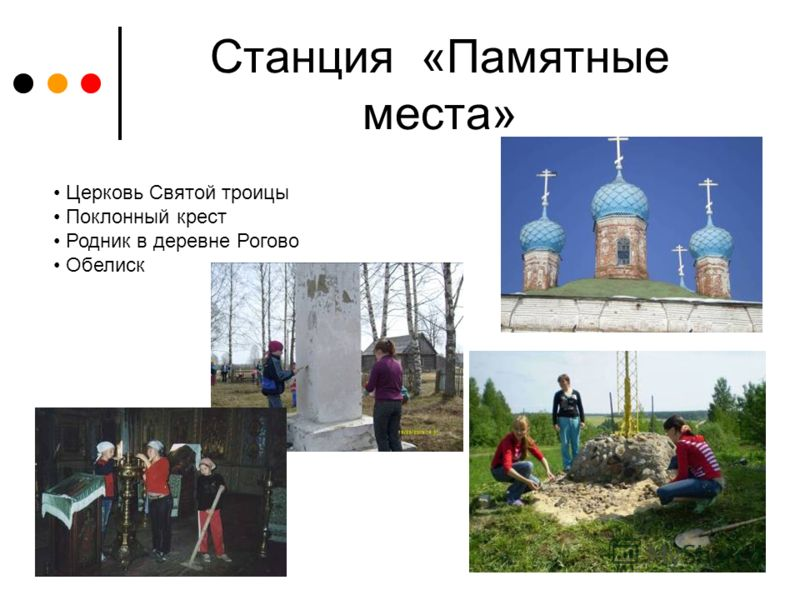 Станция «Памятные места» Церковь Святой троицы Поклонный крест Родник в деревне Рогово Обелиск