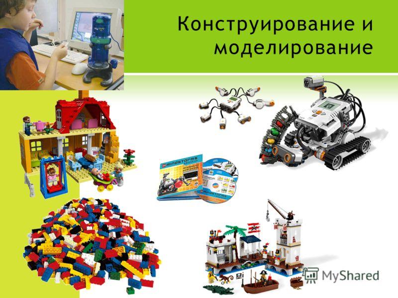 Конструирование и моделирование